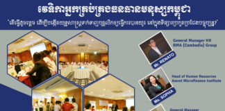 Cambodia HR Forum