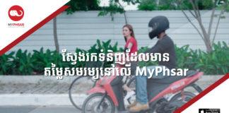 MyPhsar 03
