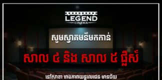 Legend MeanChey