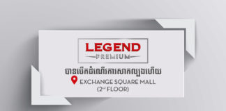 Legend Cinemas