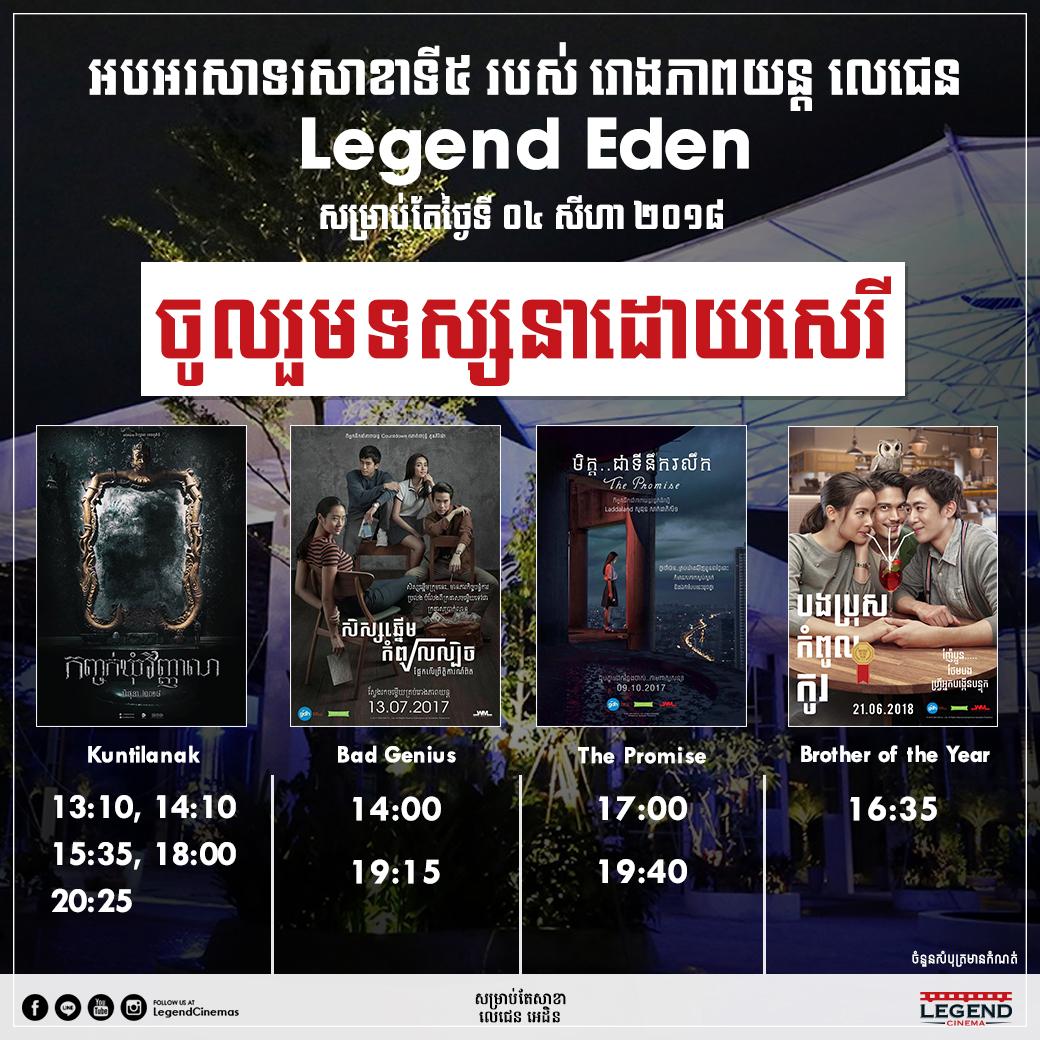 Free-Screening-2