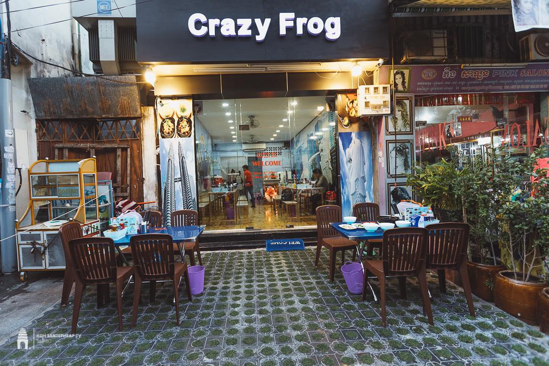 ហាង Crazy Frog