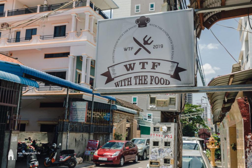 ហាង  WTF ( With The Food )