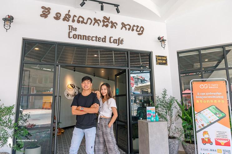 ហាង The Connected Café ឌឹ ខន់ណេកធីត កាហ្វេ