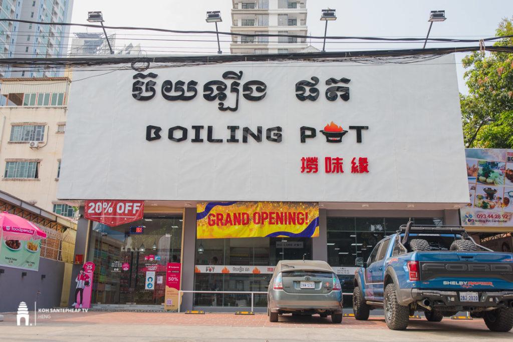 ភោជនីយដ្ឋាន Boiling Pot