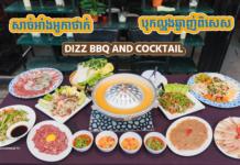 ហាង DIZZ BBQ AND COCKTAIL