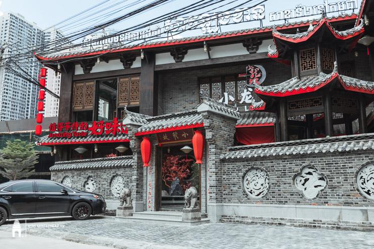 ហាង ស៊ាវឡុងខាន Xiao Long Kan Hotpot 小龙坎老火锅