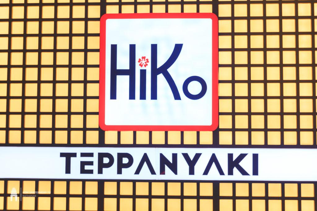 ភោជនីយដ្ឋាន Hiko Teppanyak